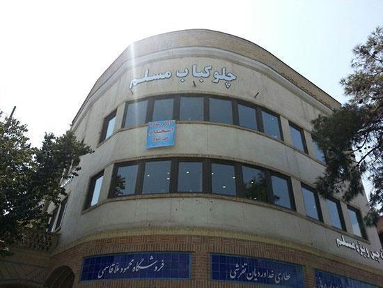 تهرانگردی؛ بهترین رستوران های ایرانی (1)