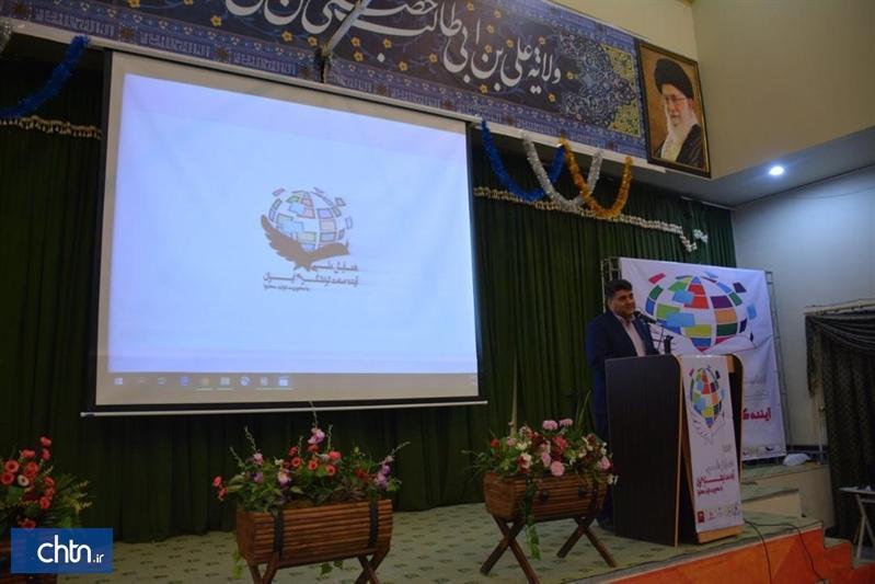 برگزاری همایش ملی آینده صنعت گردشگری در خرم آباد