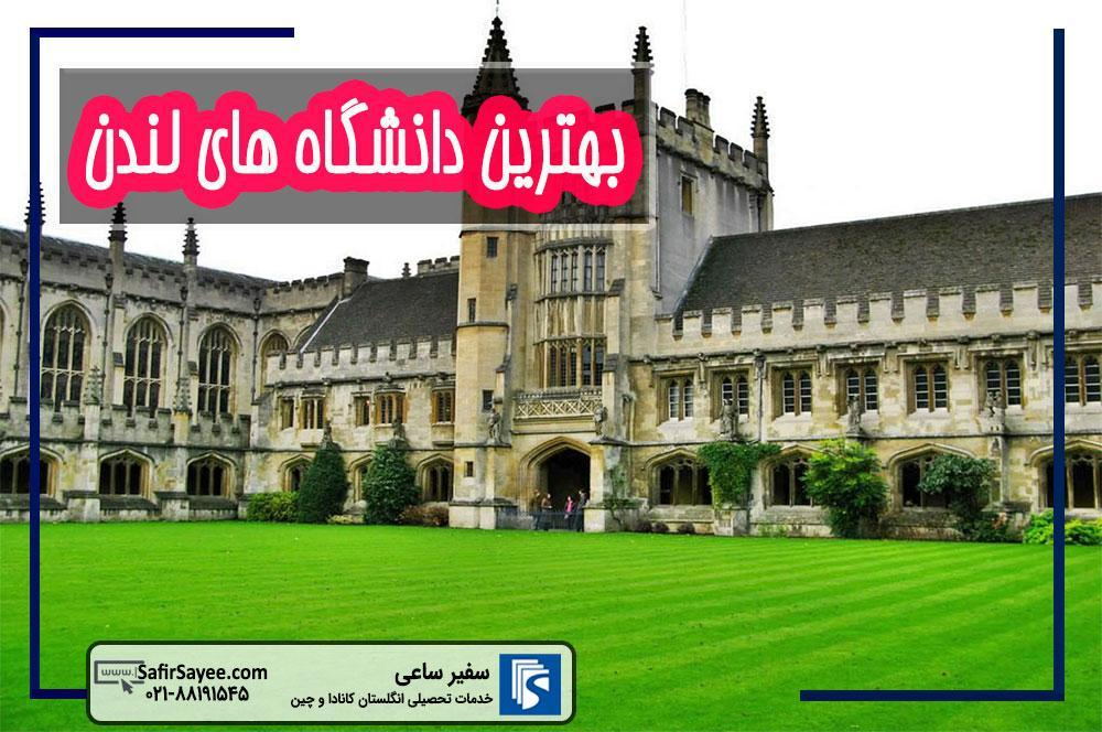 بهترین دانشگاه های لندن بهترین دانشگاه های لندن
