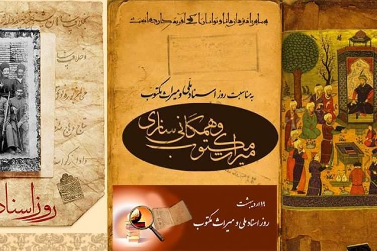 صندلی آرشیو و آرشیویست در زمان های مهم تاریخی
