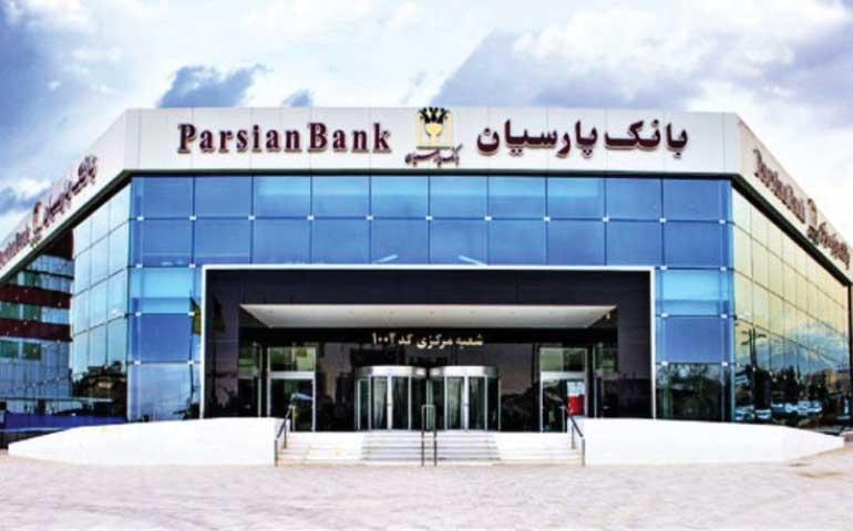 بانک پارسیان به یاری صنایع می آید