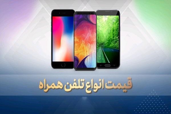 قیمت روز گوشی موبایل در 12 آبان
