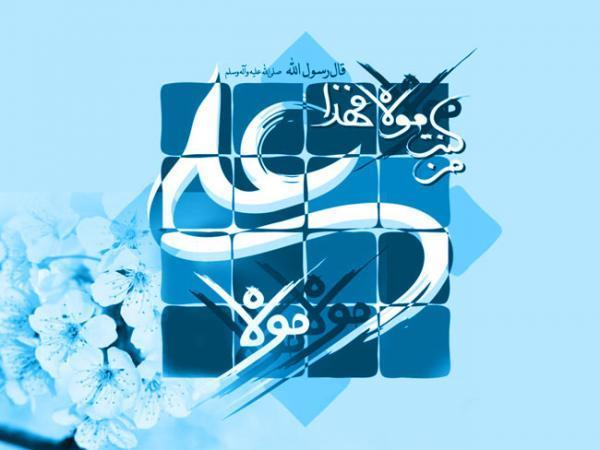 عکس عید غدیر خم برای تصویر پروفایل