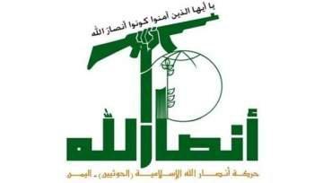 انصارالله:آمریکا باید گام های عملی در قبال یمن بردارد
