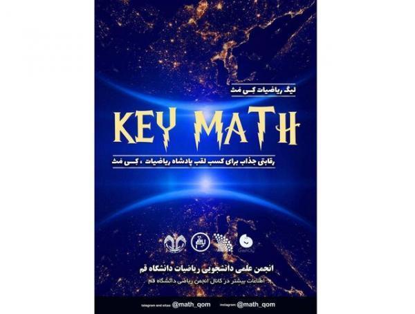 برگزاری لیگ 30 روزه ریاضیات
