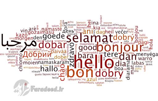 چرا زبان های دنیا از گرامر یکسانی برخوردارند؟
